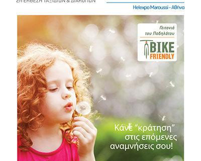 One Stop Shop για τις καλοκαιρινές διακοπές η 2η Greek Travel Show από τις 4-6 Μαΐου στο Helexpo Maroussi