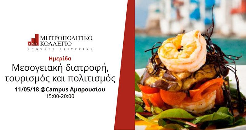 Ημερίδα «Μεσογειακή διατροφή, Τουρισμός και Πολιτισμός» στις 11 Μαΐου