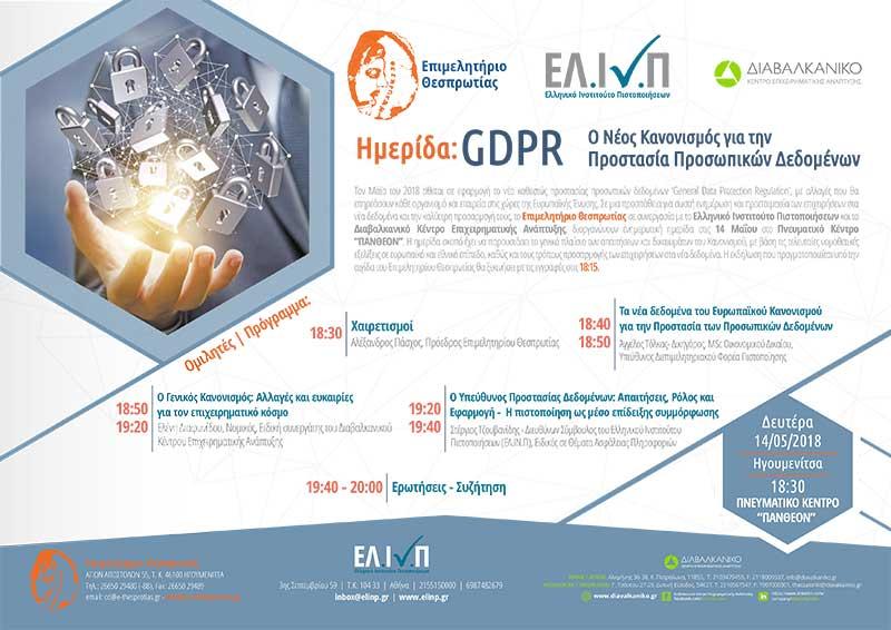 Ημερίδα από το Επιμελητήριο Θεσπρωτίας: GDPR Ο Νέος Κανονισμός για την Προστασία Προσωπικών Δεδομένων