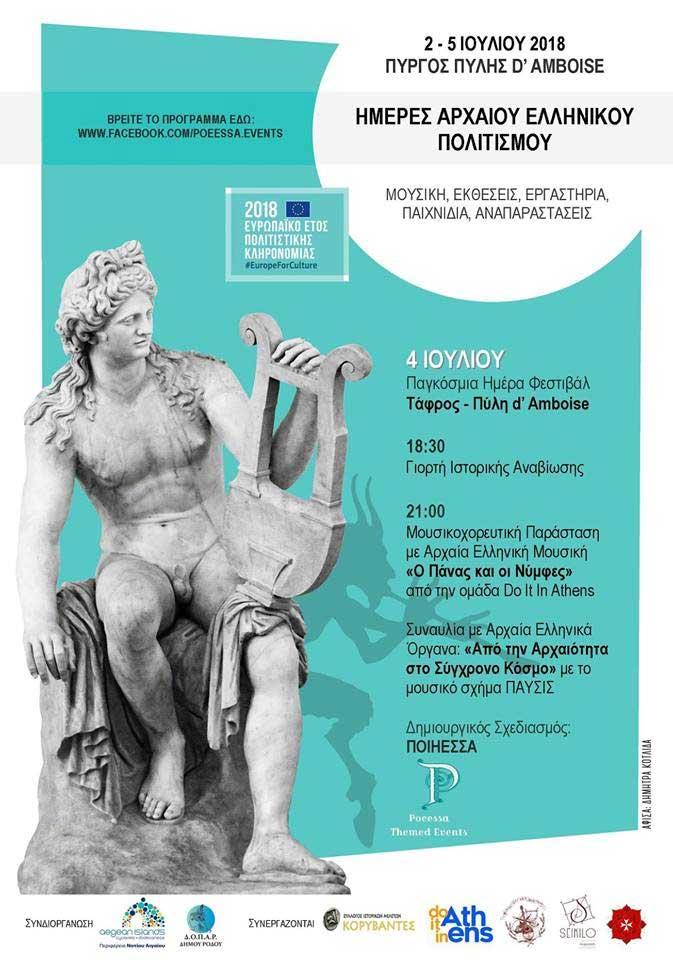 The Ancient Greek Culture Festival στη Ρόδο