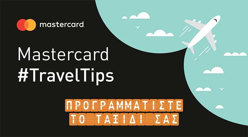 Ταξιδιωτικές συμβουλές της Mastercard για ένα καλοκαίρι γεμάτο εμπειρίες και ασφαλείς συναλλαγές