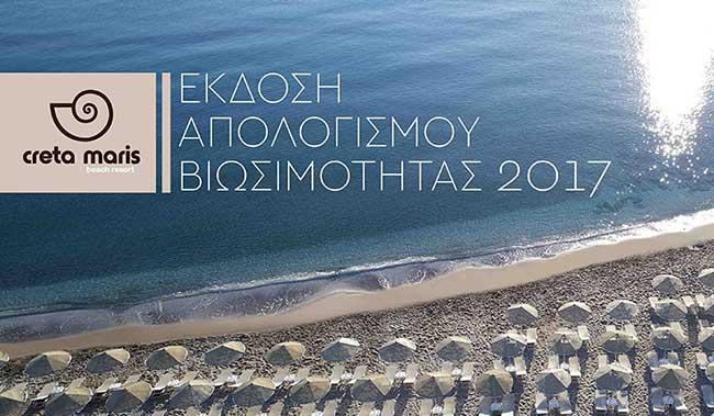 Creta Maris Beach Resort: Κάνουμε το λόγο μας πράξη!