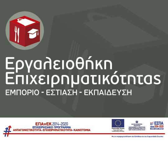 Προκήρυξη 2 νέων Δράσεων του ΕΠΑΝΕΚ: Εμπόριο, Εστίαση, Εκπαίδευση