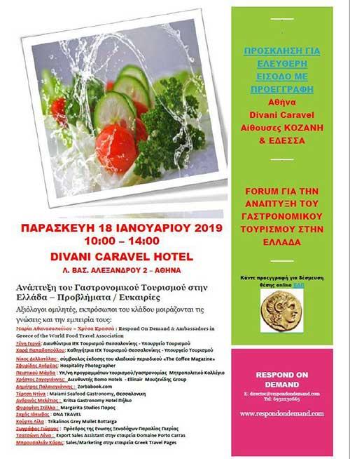 Forum σχετικά με την ανάπτυξη του Γαστρονομικού Τουρισμού στην Ελλάδα