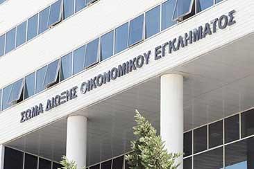 ΣΔΟΕ: Παραβάσεις Ξενοδοχειακών Μονάδων που έλαβαν επιδοτήσεις