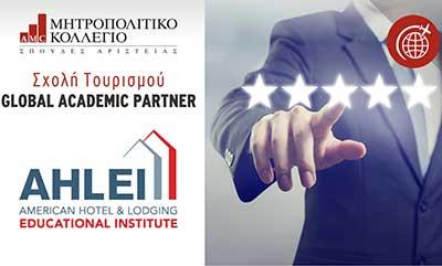 Το Μητροπολιτικό Κολλέγιο ο μοναδικός Global Academic Partner του American Hotel & Lodging Educational Institute (AHLEI) στην Ελλάδα