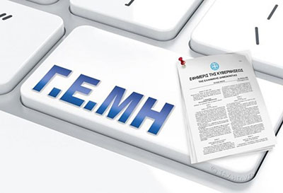 Ανακοίνωση για δήλωση του διακριτικού τίτλου των καταλυμάτων στο ΓΕΜΗ