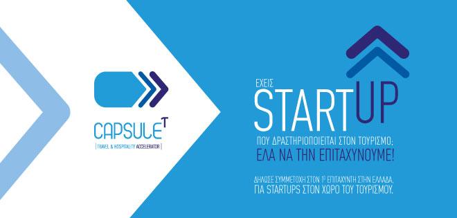 Άνοιξε σήμερα η περίοδος αιτήσεων για την ένταξη startups στον CapsuleT Travel & Hospitality Accelerator του ΞΕΕ