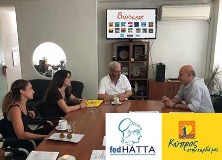 FedHATTA: Συνάντηση για προώθηση ελληνικού και κυπριακού τουρισμού