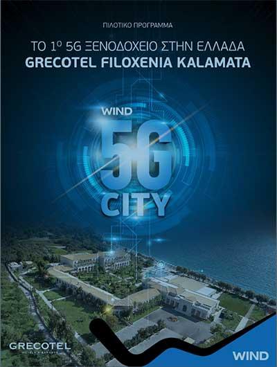 Grecotel Filoxenia, το πρώτο 5G ξενοδοχείο στην Ελλάδα