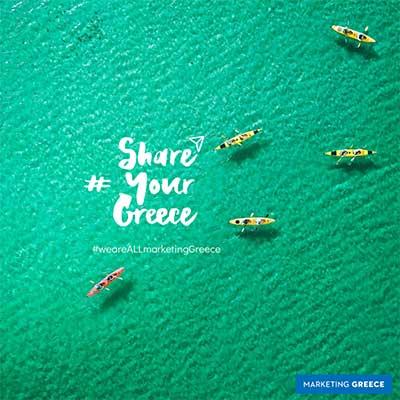 Η νέα crowdsourcing καμπάνια της Marketing Greece μας προσκαλεί να αναδείξουμε τη δική μας Ελλάδα