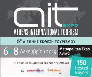 6η Athens International Tourism Expo: Ο ΤΟΥΡΙΣΜΟΣ ΕΙΝΑΙ ΕΔΩ !