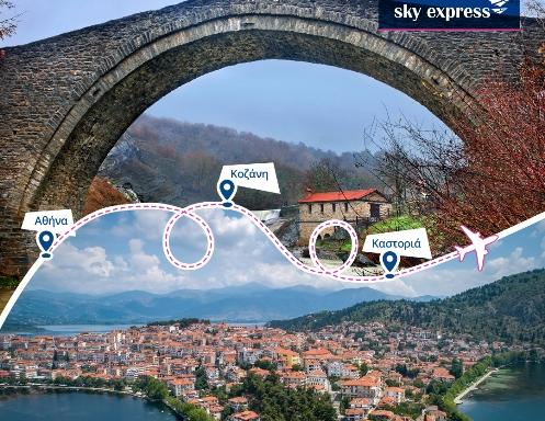 Η Sky Express Ανακοινώνει Δυο Νέους Προορισμούς