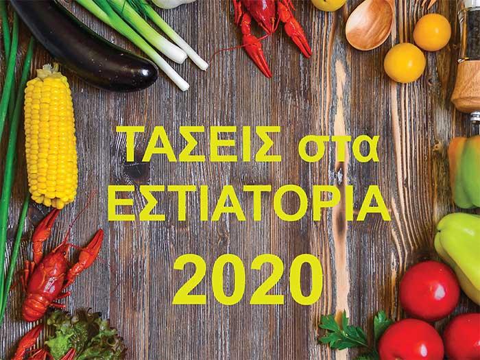 Οι Τάσεις στα Εστιατόρια που θα κυριαρχήσουν το 2020
