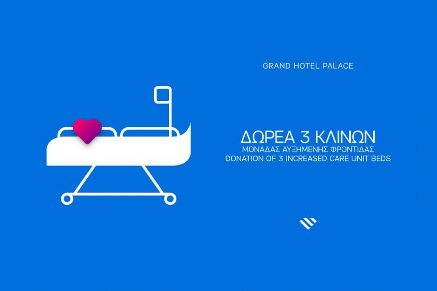 Δωρεά Νοσοκομειακών Κλινών Μονάδας Αυξημένης Φροντίδας στο ΑΧΕΠΑ από το Grand Hotel Palace Thessaloniki