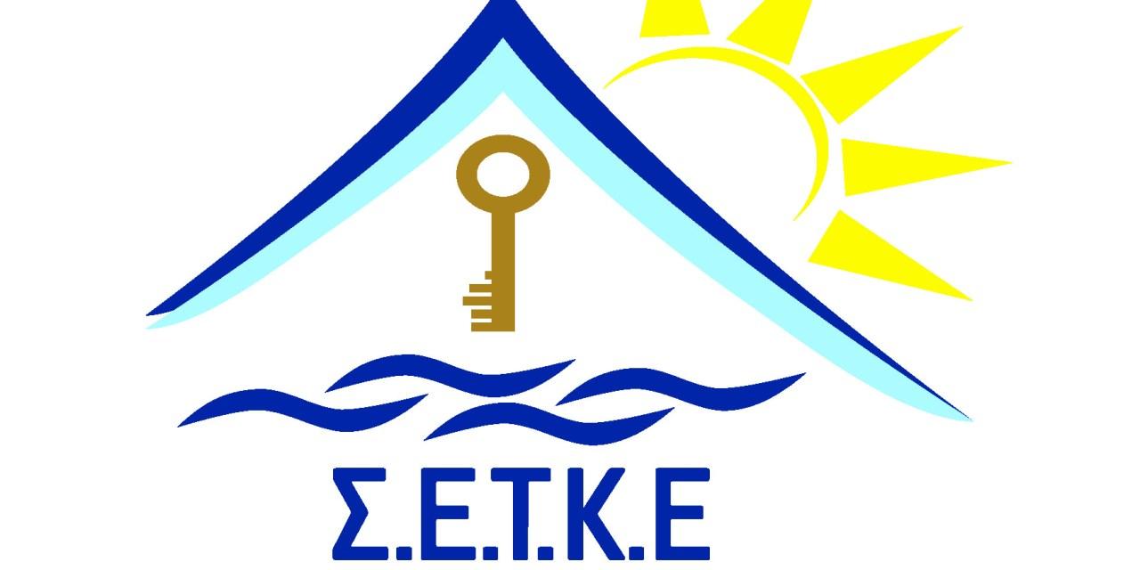 Επιστολή ΣΕΤΚΕ προς τον κ. Σταϊκούρα και τον κ. Γεωργιάδη