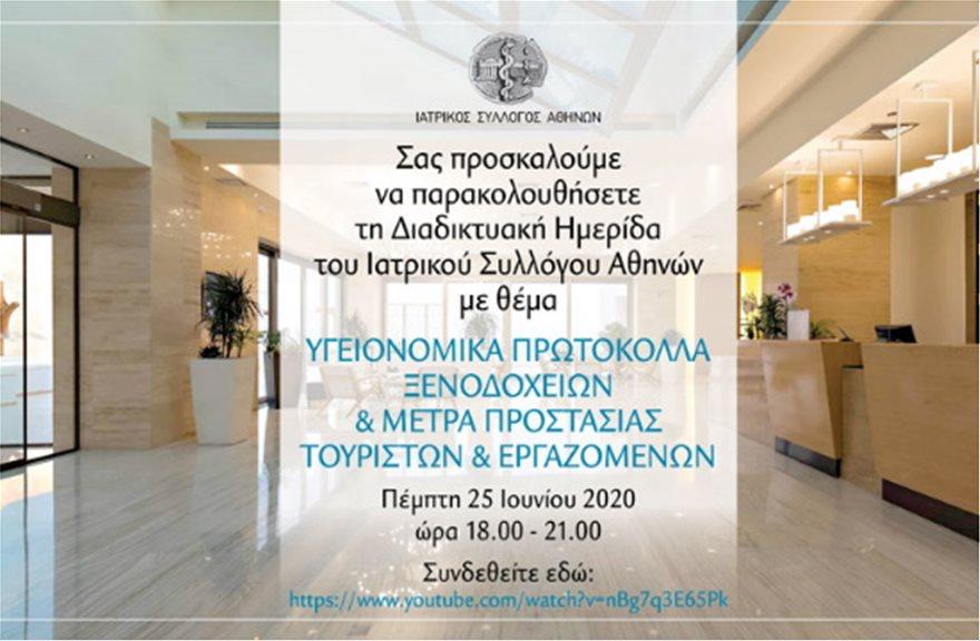 Σήμερα: Διαδικτυακή Ημερίδα για τα Υγειονομικά πρωτόκολλα ξενοδοχείων και τα μέτρα προστασίας των τουριστών και των εργαζομένων