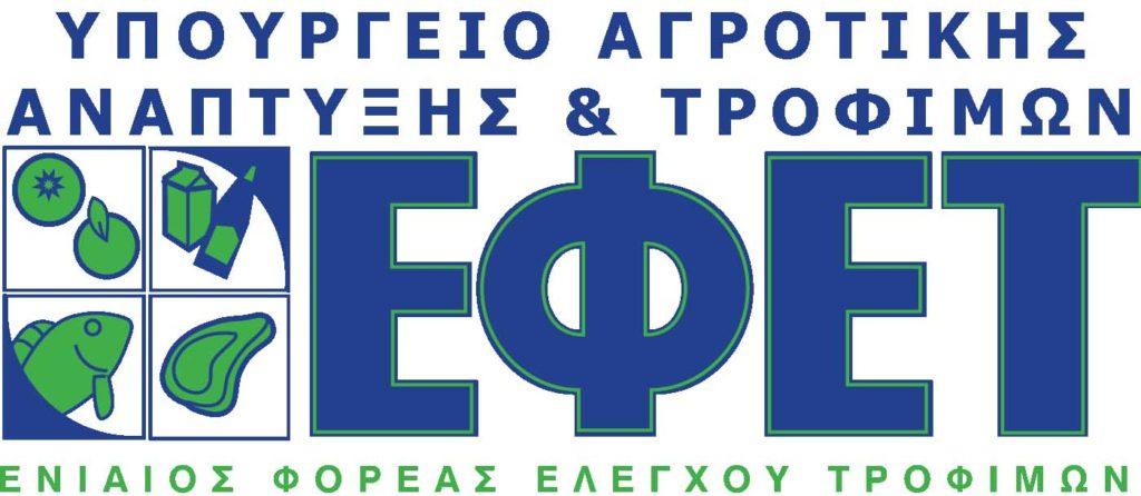 Σεμινάρια ΕΦΕΤ και Τεχνικών Ασφαλείας από το Επιμελητήριο Θεσπρωτίας