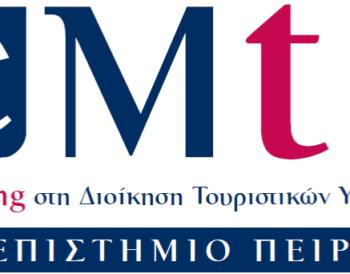 Diploma in Tourism – εξ αποστάσεως πρόγραμμα σπουδών από το Πανεπιστήμιο Πειραιώς