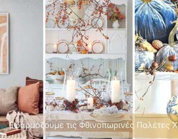 4 Έξυπνες Ιδέες Φθινοπωρινής Διακόσμησης για τα Χειμερινά Ξενοδοχεία Φθινόπωρο-Χειμώνας 2021