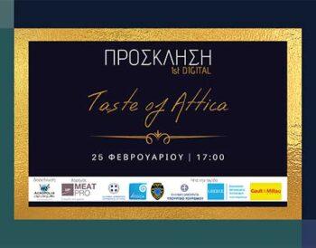 "1o digital forum ""Taste of Attica"" με κεντρική θεματική την παρουσίαση, ανάπτυξη, και προώθηση του γαστρονομικού τουρισμού της Αττικής"