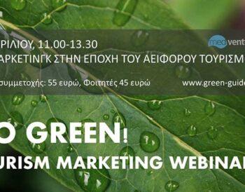 Go Green! Sustainable Tourism Online Seminar: η έξυπνη προβολή στην εποχή του αειφόρου τουρισμού
