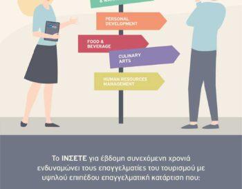 Η ανανεωμένη σειρά των Online Executive Seminars του INSETE